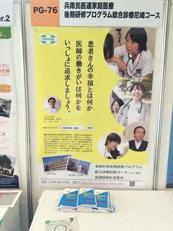 尼崎コースポスター2.jpgのサムネール画像