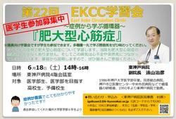 EKCC20160618.jpg