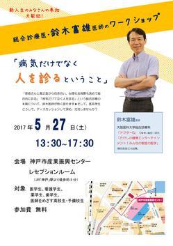Dr.SuzukiWS2.jpg
