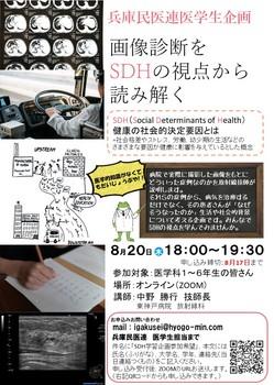 【チラシ】0820画像診断をSDHの視点から読み解く.JPG