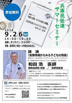 20200926医療現場から見る子どもの貧困.jpg