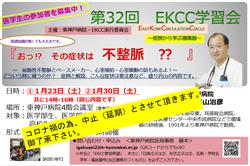 EKCC中止.png