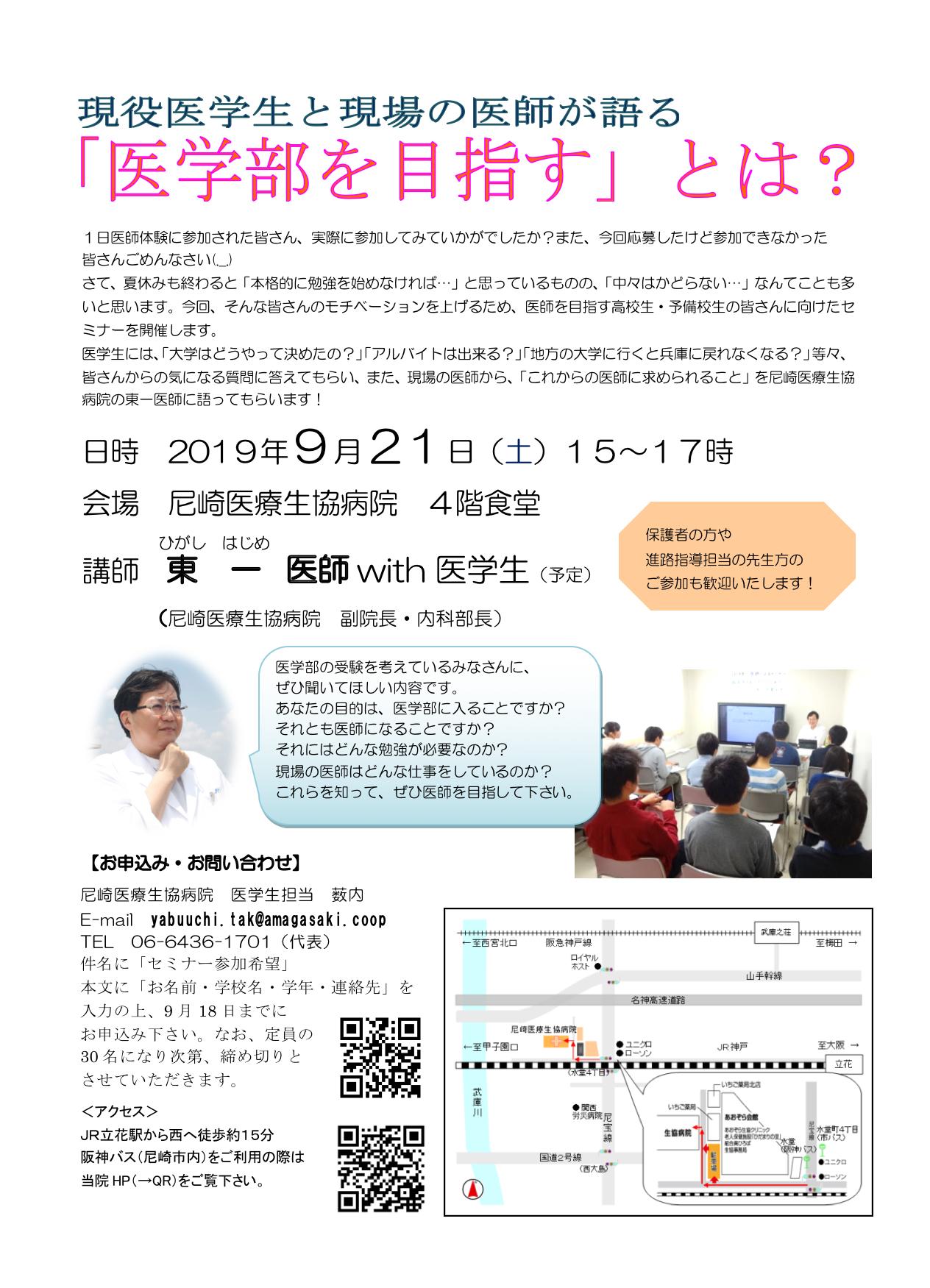 http://hyogo-min.com/image/20190921.jpg