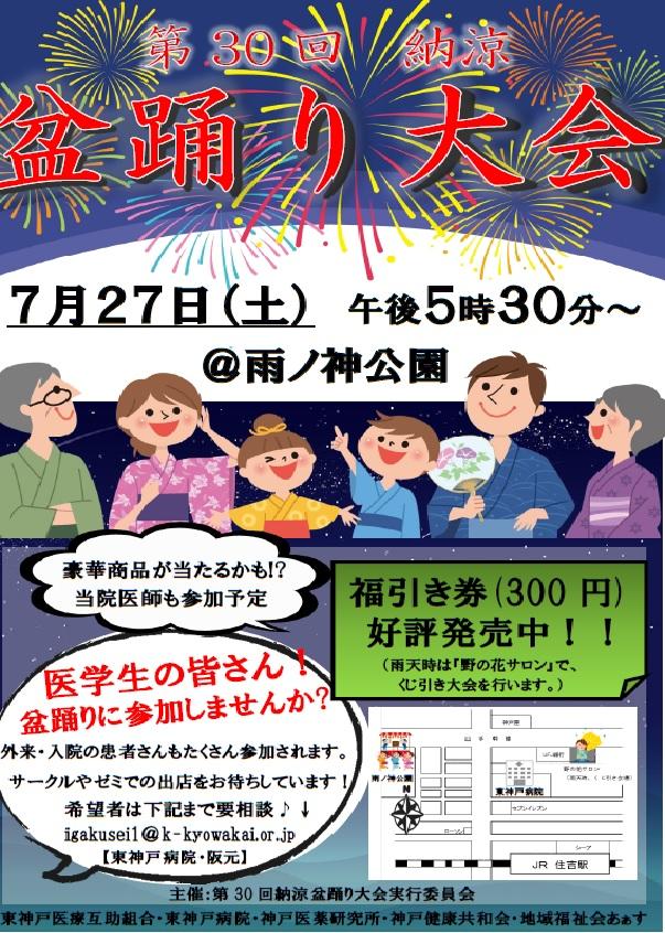 http://hyogo-min.com/image/bon.jpg