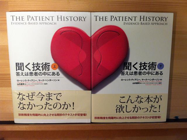 聞く技術 答えは患者の中にある 第2版の通販/マー …