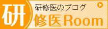兵庫民医連 研修医ブログ