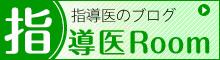 兵庫民医連 指導医ブログ