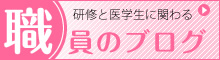 兵庫民医連研修医及び医学生に関わる職員のブログ