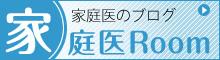 兵庫民医連 家庭医ブログ