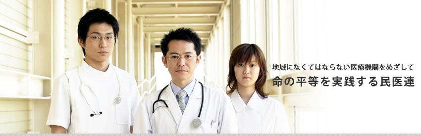 兵庫民医連 研修医・医学生のページ
