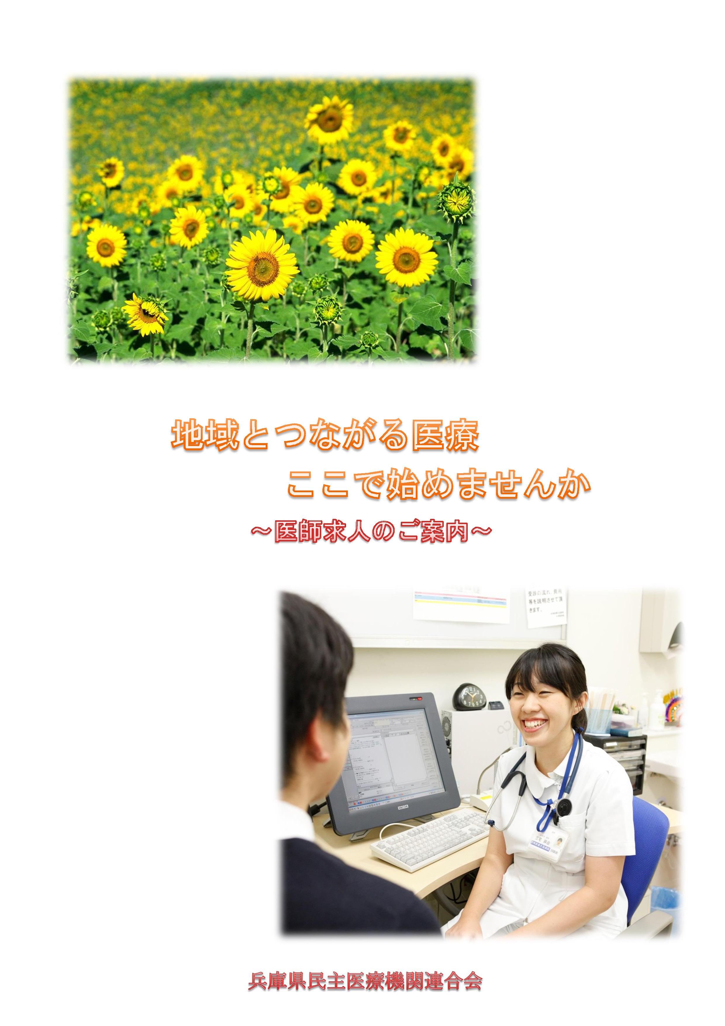 兵庫民医連 女性医師向け支援ガイド